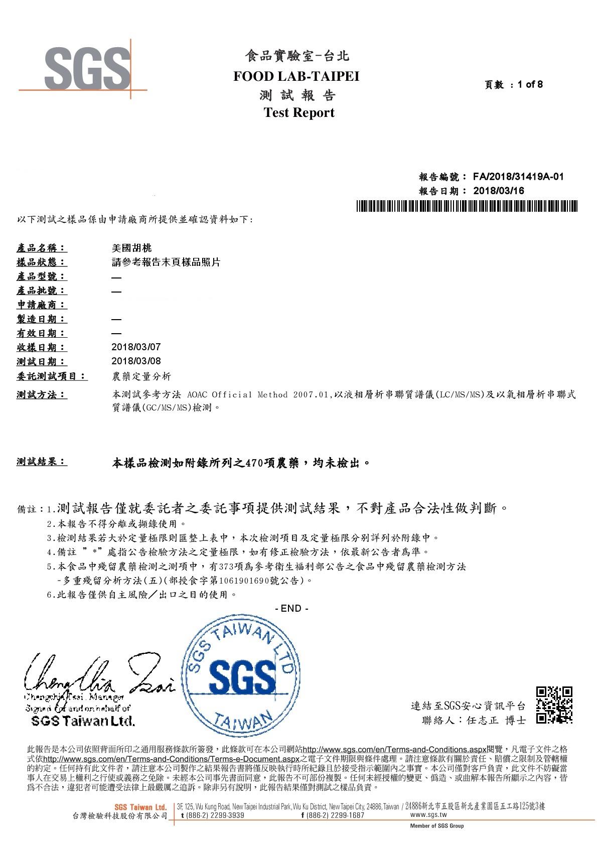 美國胡桃-SGS農藥檢驗合格