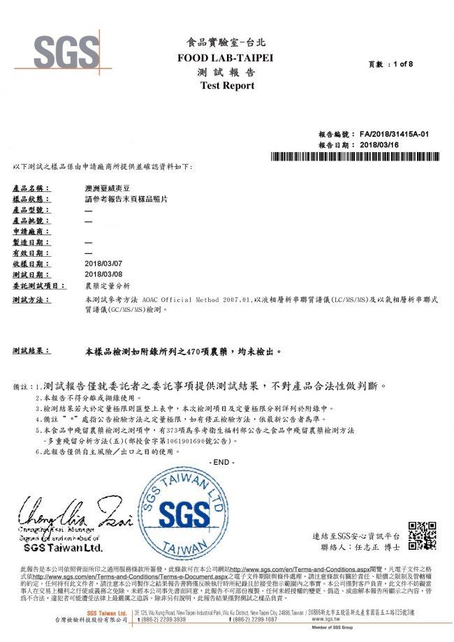 澳洲夏威夷豆-SGS農藥檢驗合格