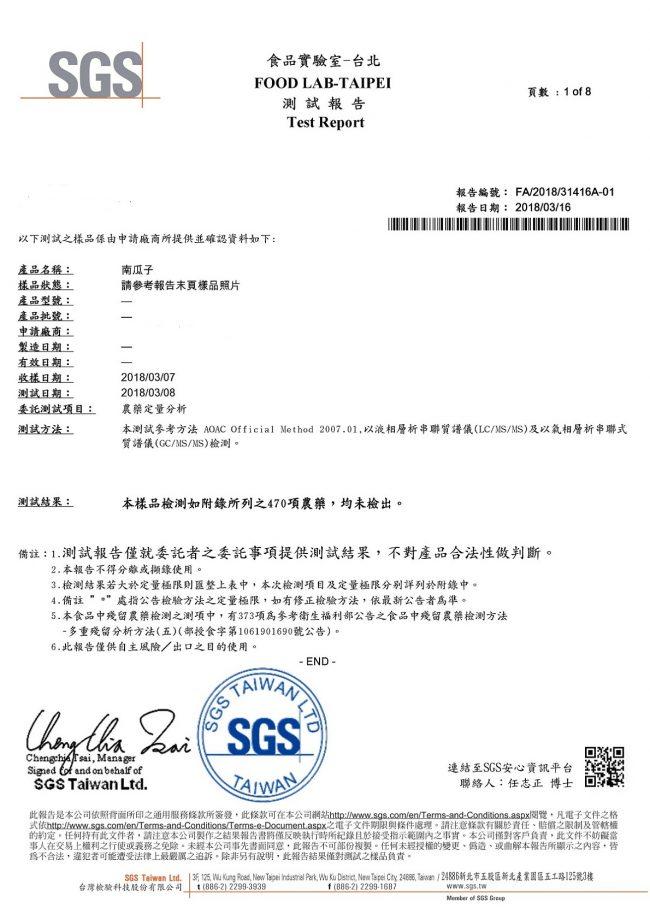 南瓜子-SGS農藥檢驗合格