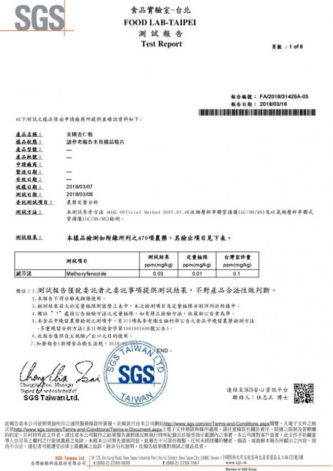 美國杏仁粒-SGS農藥檢驗合格