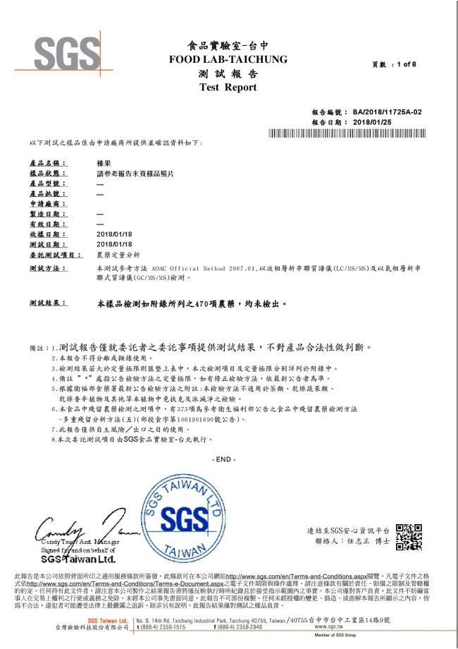 榛果-SGS農藥檢驗合格