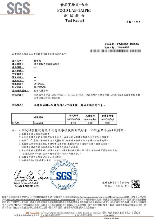 藍莓乾-SGS農藥檢驗合格