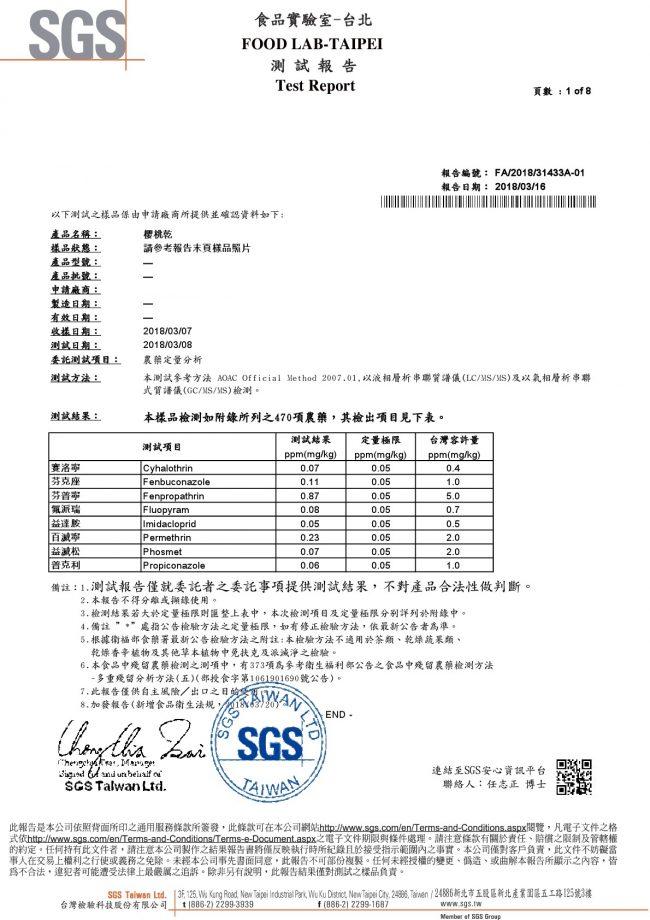 櫻桃乾-SGS農藥檢驗合格
