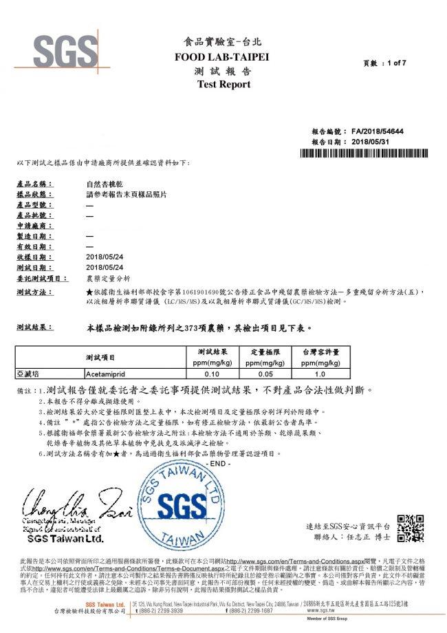 自然杏桃乾-SGS農藥檢驗合格