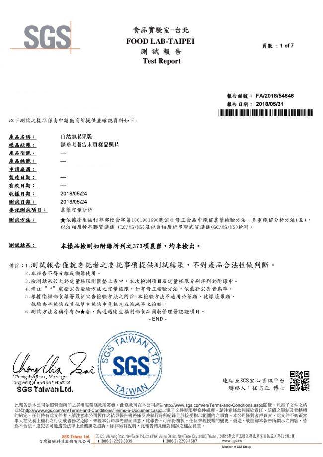 自然無花果乾-SGS農藥檢驗合格